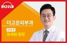 (10/21 방송) 오후 – 습진 피부염에 대해 (정세원 / 더고운피부과 원장)