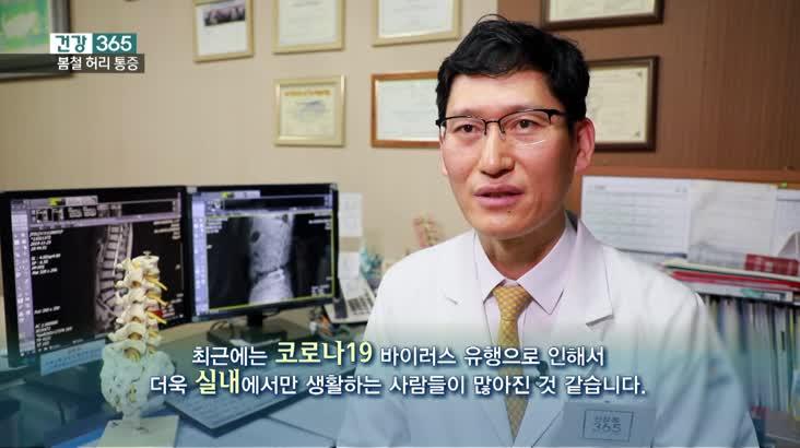 [건강365]-봄철 급증하는 허리 통증