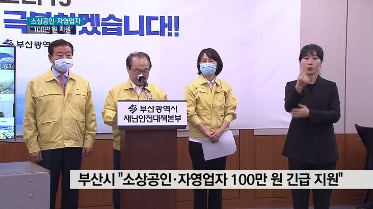 부산 소상공인*자영업자 '100만원 긴급지원'