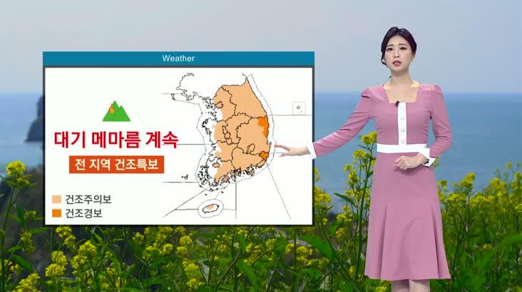 뉴스아이 날씨 3월24일(화)