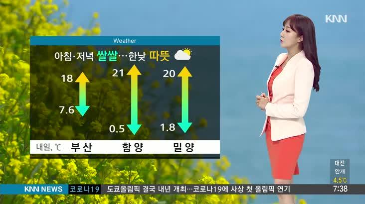모닝와이드 날씨1 3월25일(수)