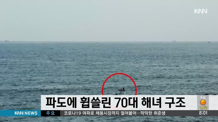 파도에 휩쓸린 70대 해녀 구조