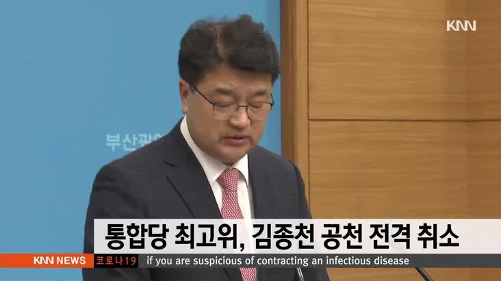 통합당 최고위,부산 금정 김종천 공천 전격 취소
