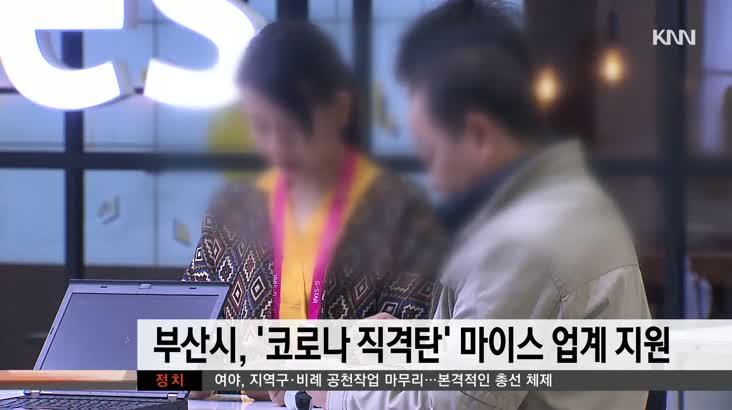 부산시, '코로나 직격탄' 마이스 업계 지원