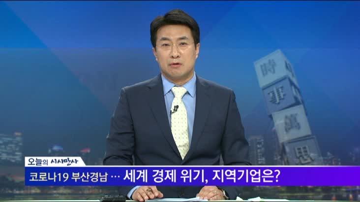 (03/20 방영) KNN 시사만사