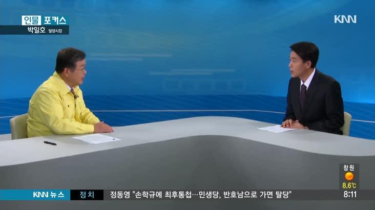 인물포커스(박일호 밀양시장)