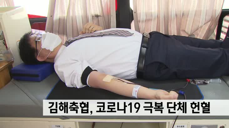 김해축협, 코로나 19 극복 단체헌혈