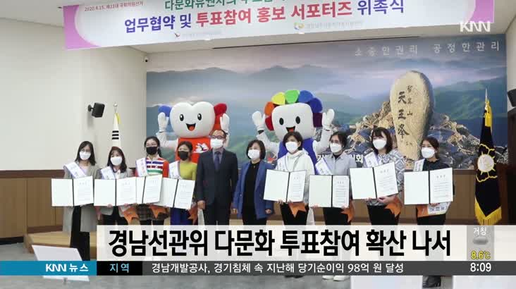 경남선관위 다문화 투표참여 확산 나서