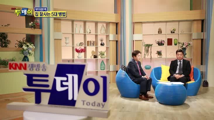 (03/25 방영) 부자본색 – 집 잘 사는 5대 병법