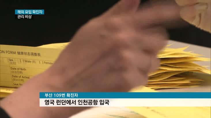 해외 유입 확진자 부산경남 벌써 9명..관리 비상