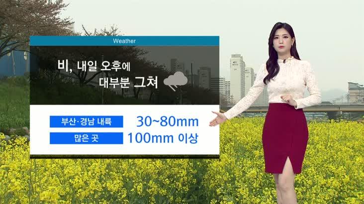 뉴스아이 날씨 3월26일(목)