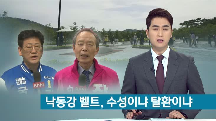 경남 총선기획-낙동강 벨트 수성이냐 탈환이냐, 김해을