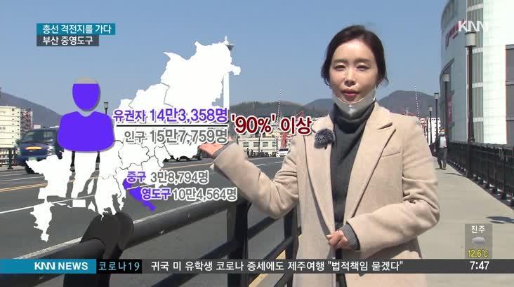 [총선 기획-중영도] '최초' 타이틀 내건 맞대결