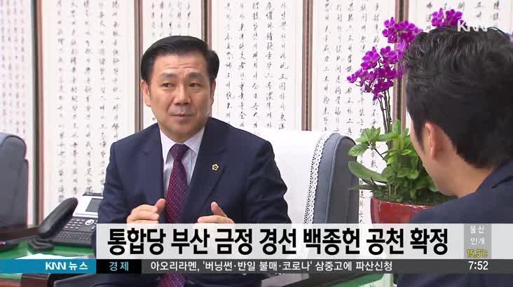 미래통합당 부산 금정 경선 결과 백종헌 공천 확정