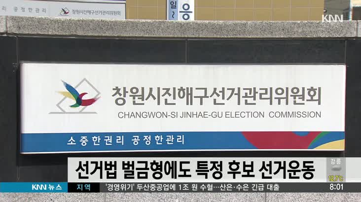 선거법 벌금형에도 특정 후보 선거운동