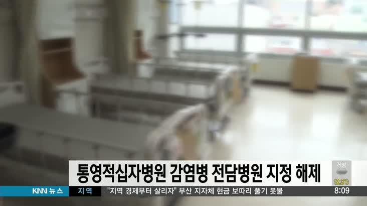 통영적십자병원 감염병 전담병원 지정 해제