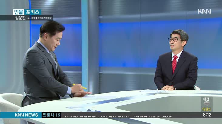 [인물포커스] 김문환 부산지방중소벤처기업청장