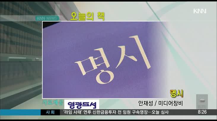 (오늘의 책) 명시