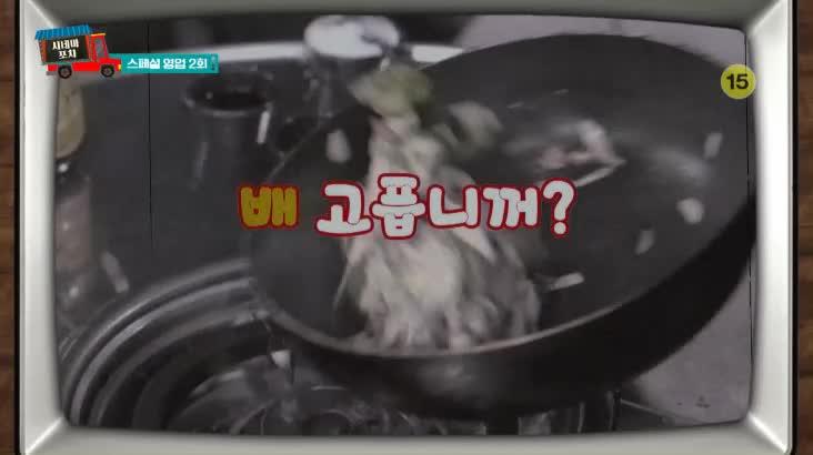 (03/26 방영) 시네마포차 스페셜2