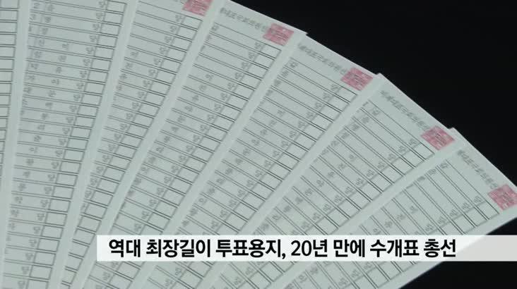투표용지 길이만 0.5M, 20년 만에 수개표
