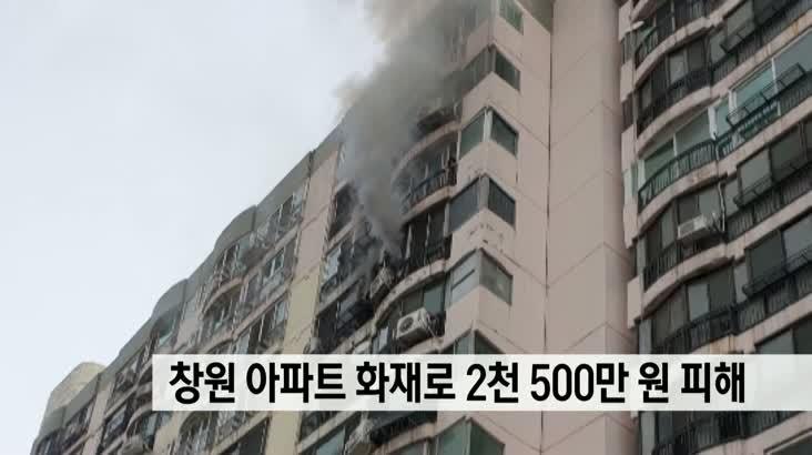 창원 아파트 화재로 2천 5백만원 피해