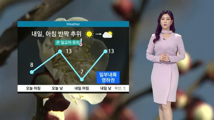뉴스아이 날씨 3월28일(토)