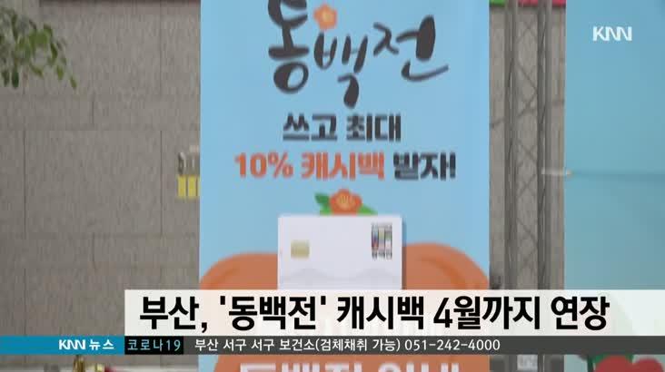 부산, '동백전' 캐시백 4월까지 연장
