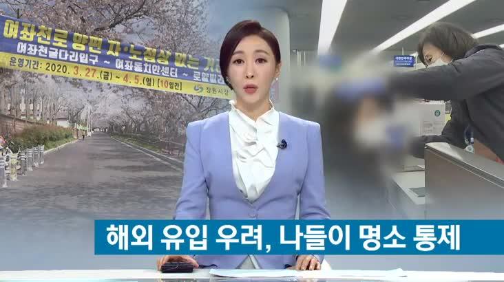 (03/29 방영) 뉴스아이