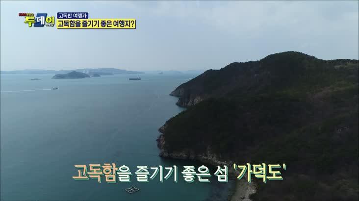 (03/27 방영) 고독한 여행가 – 부산 속 숨은 보석, 가덕도