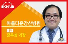 (03/30 방송) 오전 – 위장관출혈에 대해 (장우성 / 아름다운강산병원 내과 과장)