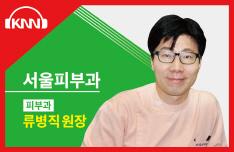 (06/26 방송) 오후 – 보톡스를 이용한 사각턱 교정에 대해 (류병직 / 서울피부과 원장)
