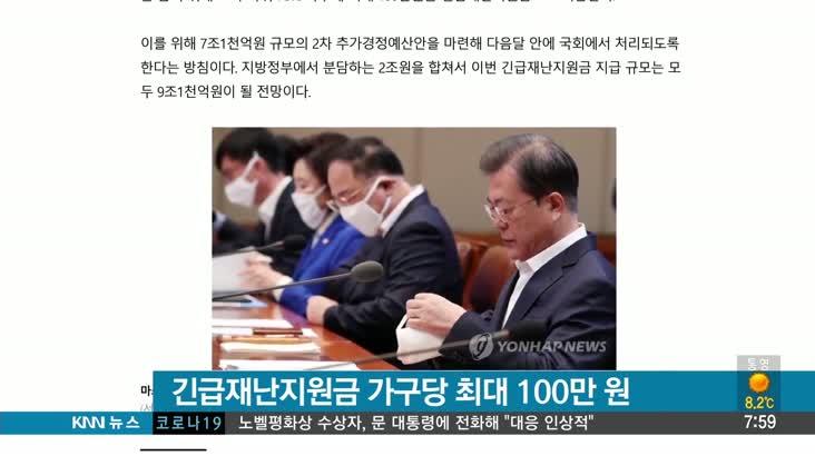 [뉴스클릭]  긴급재난지원금 가구당 최대 100만원