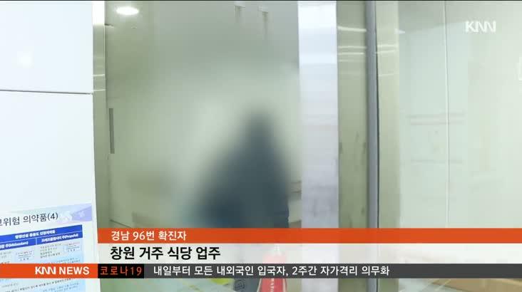 코로나19 누적확진자-부산 116명, 경남 93명