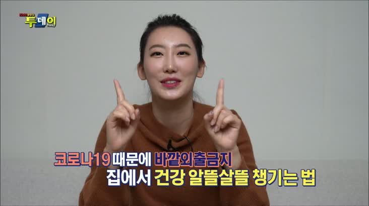 (03/30 방영) 코로나19 비켜! – 실내생활백서