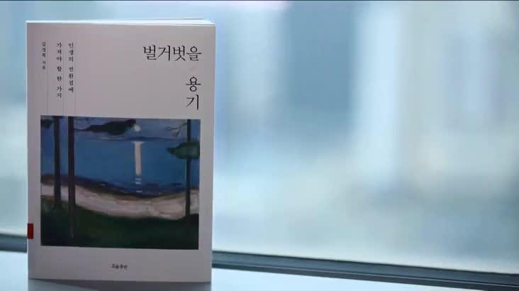 (03/30 방영) 벌거벗을 용기 ( 이정환/ 한국주택금융공사 사장)