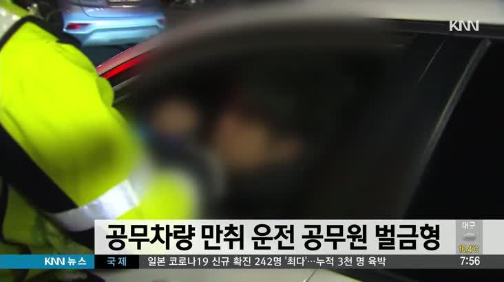 만취 상태 공무차량 운전 공무원 벌금형