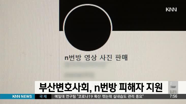 부산변호사회, 'n번방' 피해자 지원