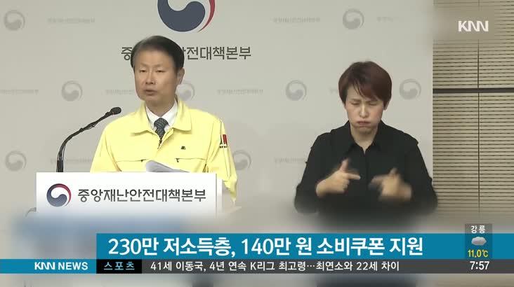[뉴스클릭] 4/1 230만 저소득층, 140만원 소비쿠폰 지원