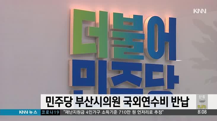 코로나19 동참…민주당 부산시의원 국외연수비 반납