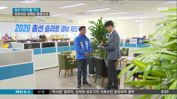 [총선기획]우리도 리턴매치 창원의창,김해갑, 통영고성