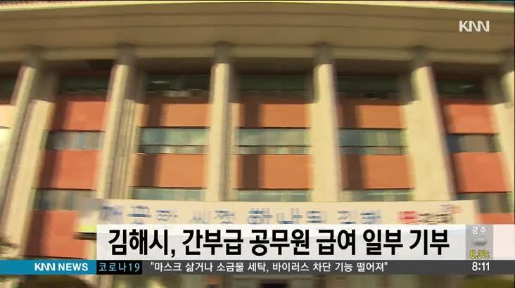 김해시, 간부급 공무원 급여 일부 기부