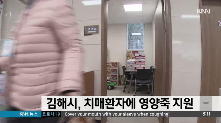 김해 치매환자에 영양죽 지원