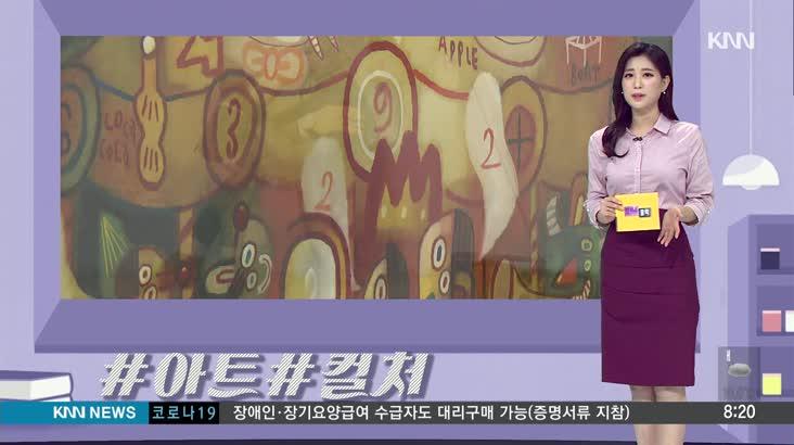 [핫이슈 클릭] 아트앤컬쳐/김인옥 개인전 외