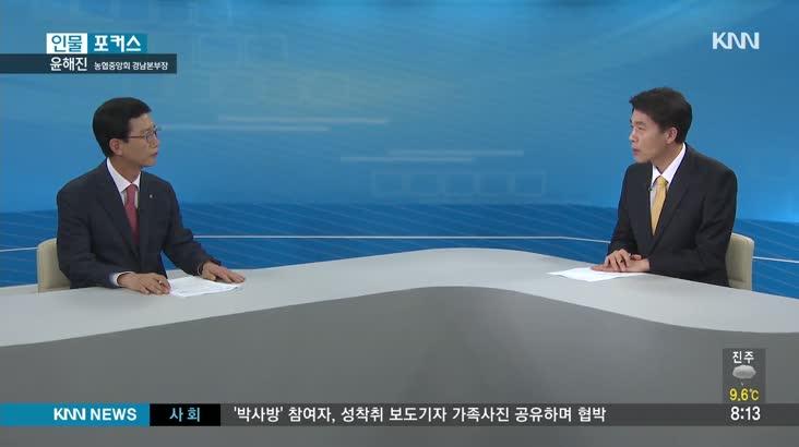 [인물포커스] 윤해진 경남농협 본부장