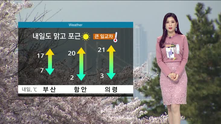 뉴스아이 날씨 4월1일(수)