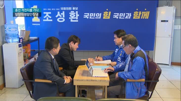 [총선기획]공직출신 vs 정치인, 밀양의령함안창녕 사천남해하동