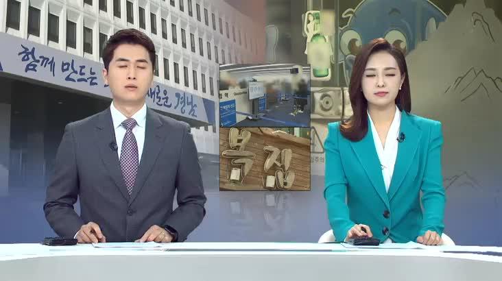 (04/01 방영) 뉴스아이