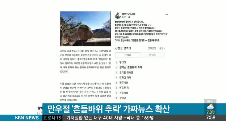 [뉴스클릭] 4/2 만우절 '흔들바위 추락' 가짜뉴스 확산