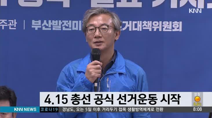 4.15총선 공식 선거운동 오늘(2일)부터 시작