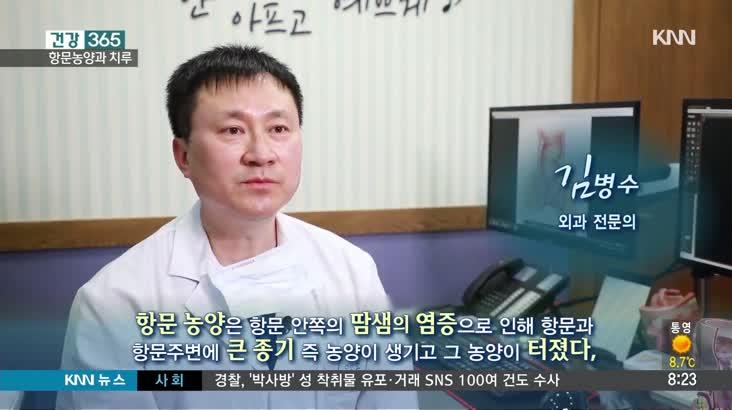 [건강365]-붓고 열나는 항문, 원인은 이것!